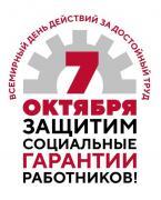 Достойный труд - основа стабильного общества!