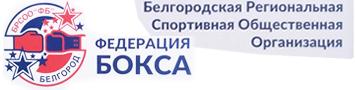 Федерация бокса Белгородской области