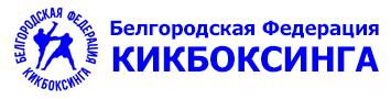 Белгородская Федерация Кикбоксинга